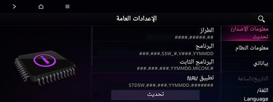 كيفية التحديث موقع كيا موتورز الرسمي على الإنترنت لتحديث الملاحة